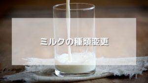 スタバで頼めるミルク無料カスタマイズ
