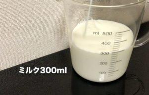 ミルク300mlを計量する
