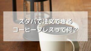 【元店員が解説】スタバで頼めるコーヒープレスサービスとは?