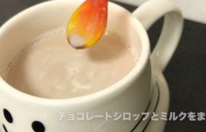 ミルクとチョコレートソースを混ぜる