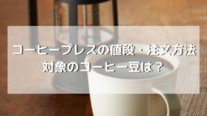 スタバで頼めるコーヒープレスの値段・注文方法は?どのコーヒー豆が対象?