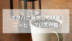 スタバで発売しているコーヒープレス器具一覧【最新】