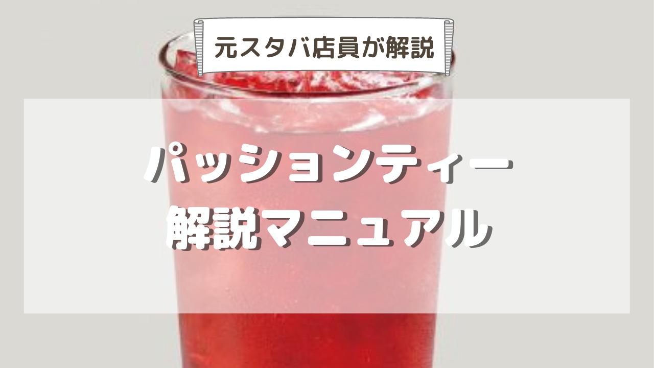 スタバのパッションティーの味の感想・おすすめカスタマイズ一覧|カフェインは含まれる?【さっぱりドリンク】