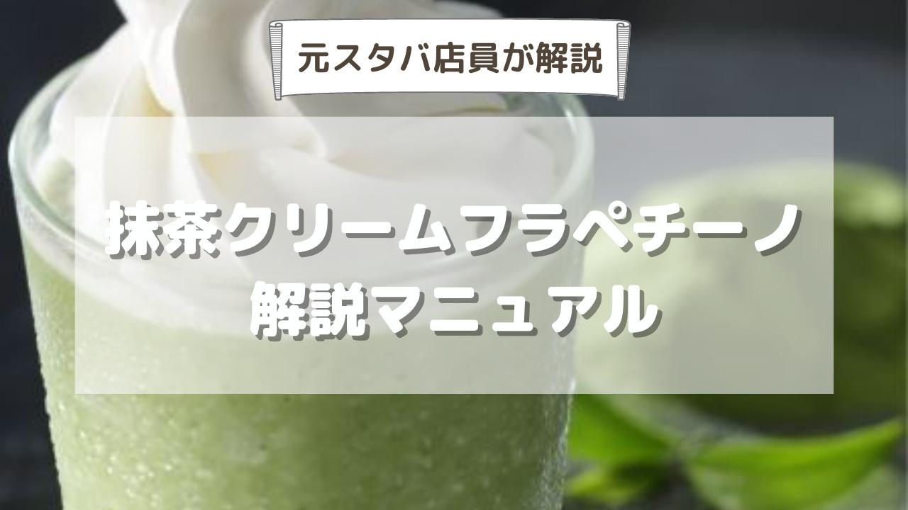 スタバの抹茶フラペチーノのおすすめカスタム・糖質・カフェイン・作り方を解説【元店員伝授】