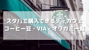 スタバで購入できるディカフェコーヒー豆・VIA・オリガミ一覧