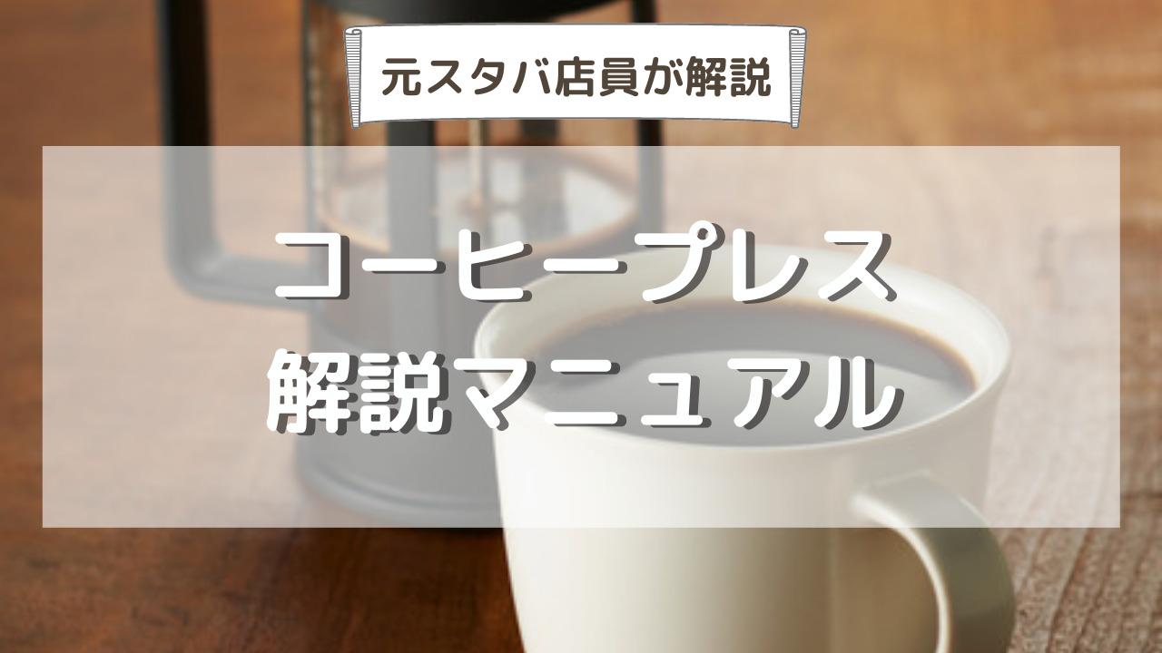 スタバで頼めるコーヒープレスの値段や注文方法は?ドリップとの味の違い・おすすめ器具一覧を紹介