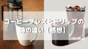 スタバのコーヒープレスとドリップコーヒーの味の違い【レビュー】