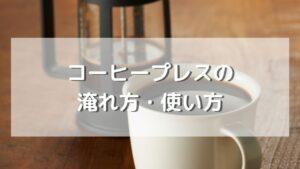 スタバのコーヒープレスの淹れ方・使い方【元店員伝授】