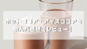 スタバのホット/アイスココアの味の感想【レビュー】