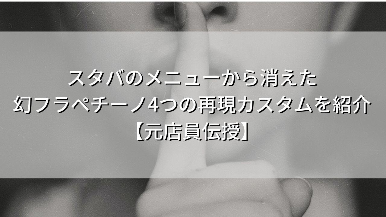 スタバのメニューから消えた幻フラペチーノ4つの再現カスタムを紹介【元店員伝授】