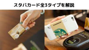 3種類のスターバックスカードを紹介(カード・デジタル・モバイル)