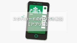 スターバックスカードの作り方・購入方法を解説【アプリ編】