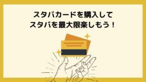 まとめ:スタバカードを購入してスタバを最大限楽しもう!