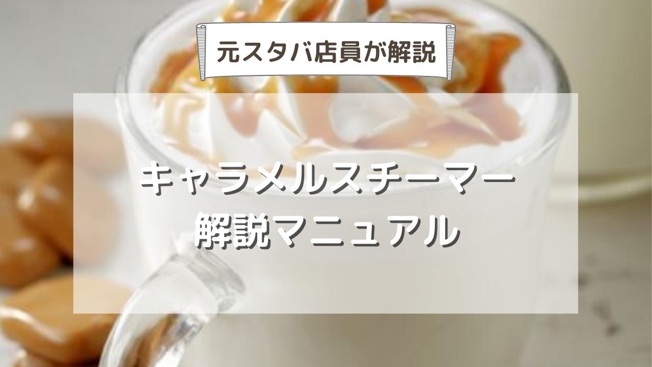 スタバのキャラメルスチーマーのカスタム・値段・作り方レシピを公開【元店員伝授】