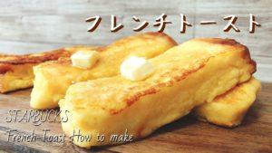 スタバ風フレンチトーストの自宅での作り方レシピを公開【再現】
