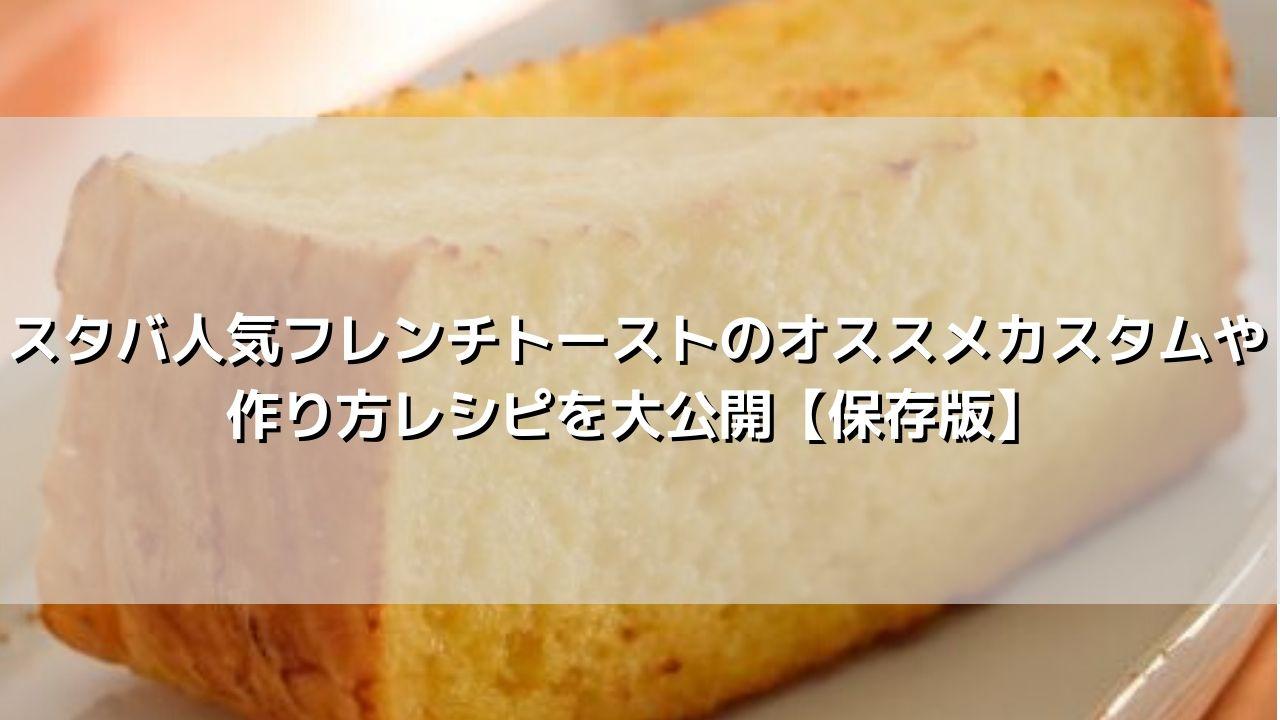 スタバ人気フレンチトーストのオススメカスタムや作り方レシピを大公開【保存版】