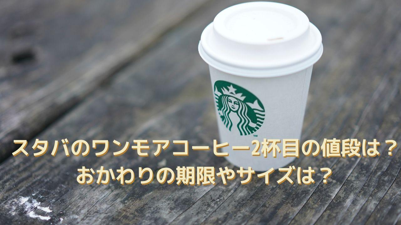 スタバのワンモアコーヒー2杯目の値段は?おかわりの期限やサイズは?【保存版】