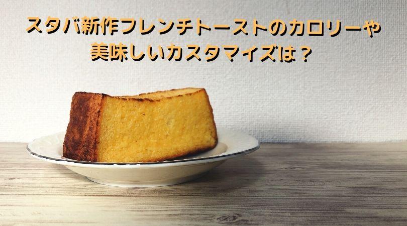 スタバ新作フレンチトーストのカロリーや美味しいカスタマイズを紹介【感想】