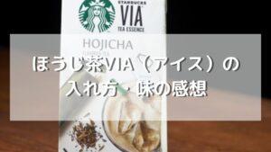 スタバのほうじ茶VIAスティック(アイス)の作り方・飲んだ感想【レビュー】