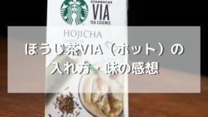 スタバのほうじ茶VIAスティック(ホット)の作り方・飲んだ感想【レビュー】