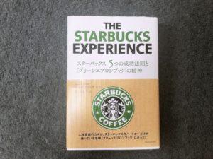 【オススメ本③】スターバックス5つの成功法則とグリーンエプロンブックの精神