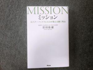 【オススメ本①】ミッション元スターバックスCEOが教える働く理由
