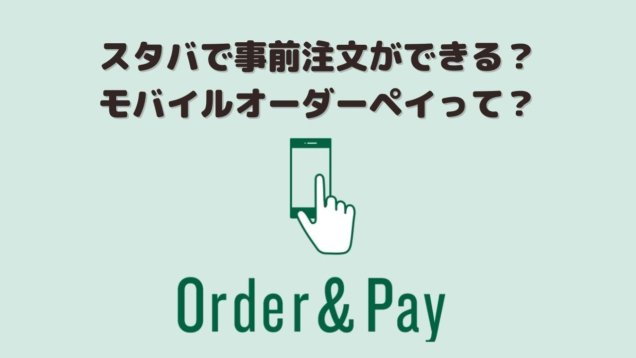 スタバで事前注文ができる?モバイルオーダーペイの注文・支払い方法を解説