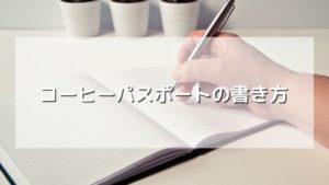 スタバのコーヒーパスポートの書き方【中身】