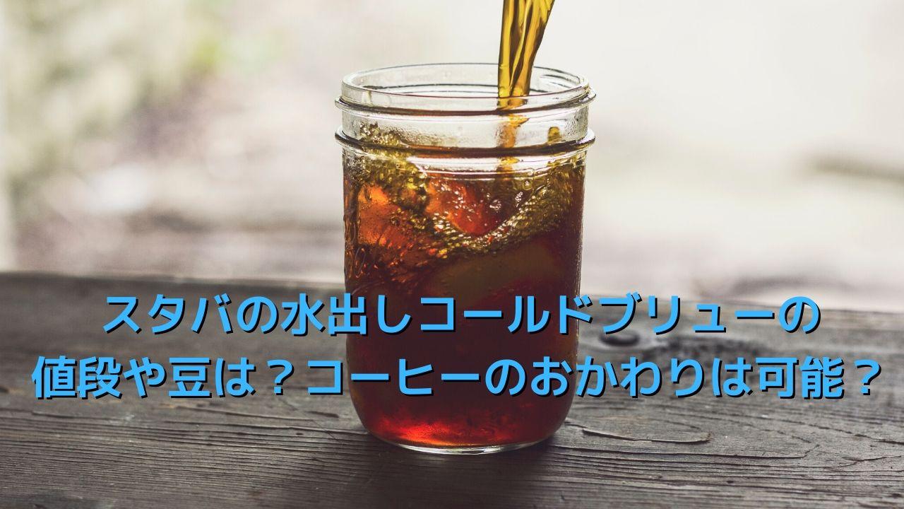 スタバの水出しコールドブリューの値段や豆は?コーヒーのおかわりは可能?