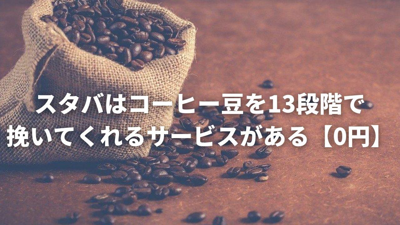 スタバはコーヒー豆を13段階で挽いてくれるサービスがある【0円】
