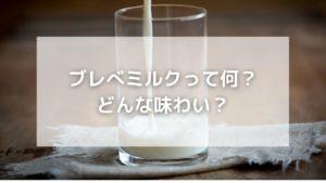 スタバで頼めるブレべミルクとは?どんな味わい?