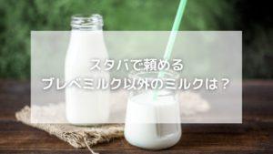 スタバで頼めるブレべミルク以外のミルクとは?