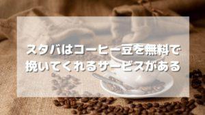 スタバにはコーヒー豆を無料で挽くサービスがある【0円】
