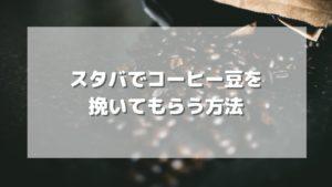 スタバでコーヒー豆を挽いてもらう方法【簡単】