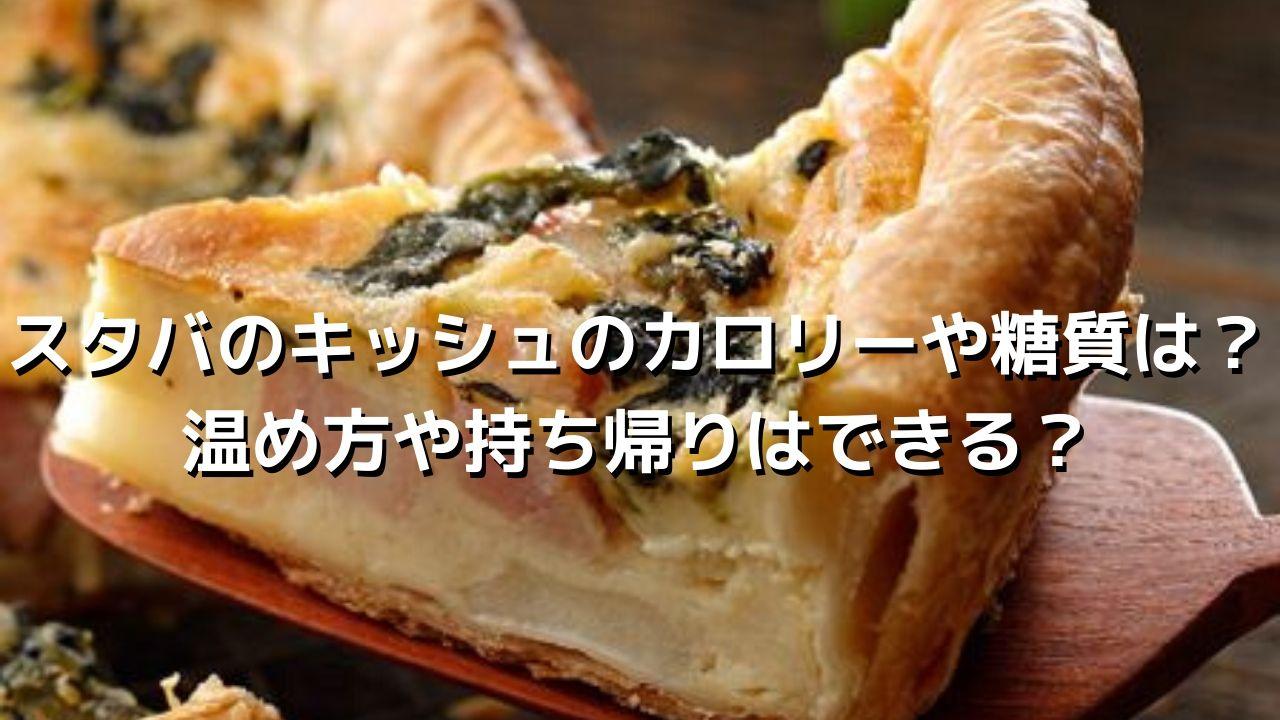 【復活】スタバのキッシュのカロリーや糖質は?温め方や持ち帰りはできる?