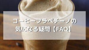 コーヒーフラペチーノは注文できる?新定番コールドブリューコーヒーフラペチーノとの違いは?