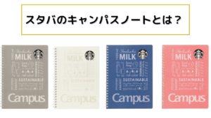 スタバが発売しているキャンパスノートの値段や発売期間
