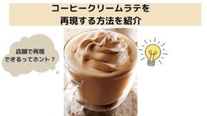 スタバでコーヒークリームラテを再現するカスタムを紹介
