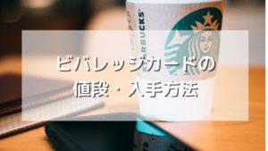 スタバのビバレッジカードの値段・入手方法