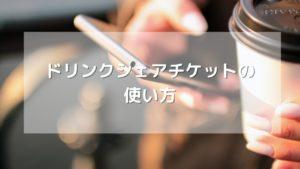 スタバのドリンクシェアチケットの使い方【簡単】