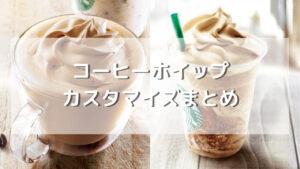【期間限定】コーヒーホイップカスタマイズの値段・対象ドリンク