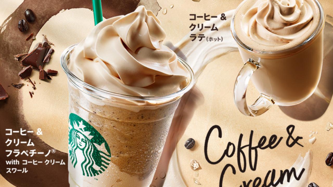スタバのコーヒークリームラテ・フラペチーノの値段や発売時期は?再現カスタムも紹介