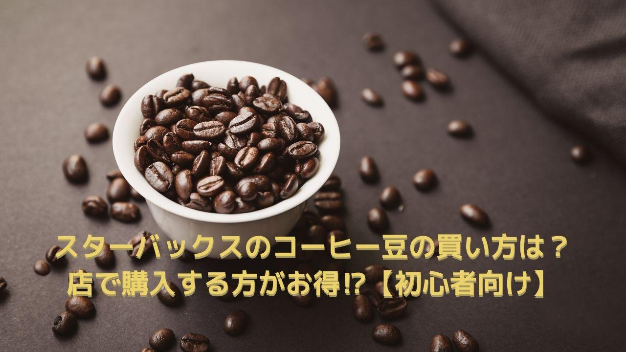スターバックスのコーヒー豆の買い方は?店で購入する方がお得⁉【初心者向け】