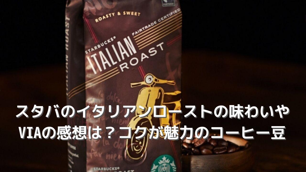 スタバのイタリアンローストの味わいやVIAの感想は?深いコクが魅力のコーヒー豆