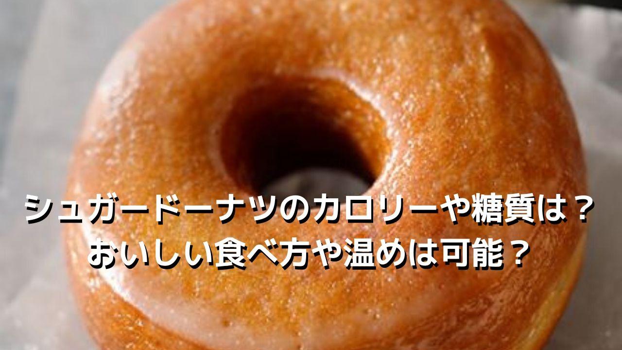 スタバのシュガードーナツのカロリーや糖質は?おいしい食べ方や温めは可能?