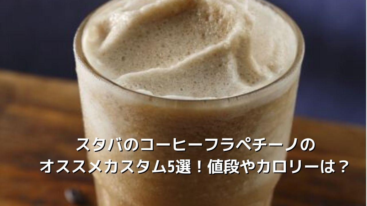 スタバのコーヒーフラペチーノのオススメカスタム5選!値段やカロリーは?