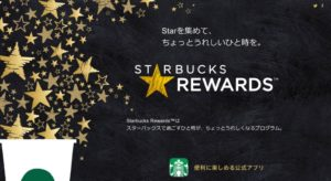 Starbucks reward