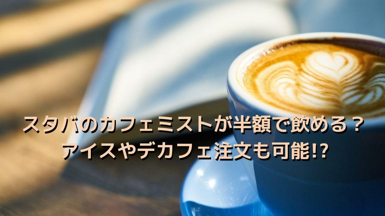 スタバのカフェミストが半額で飲める?アイスやデカフェ注文も可能【カスタマイズ】