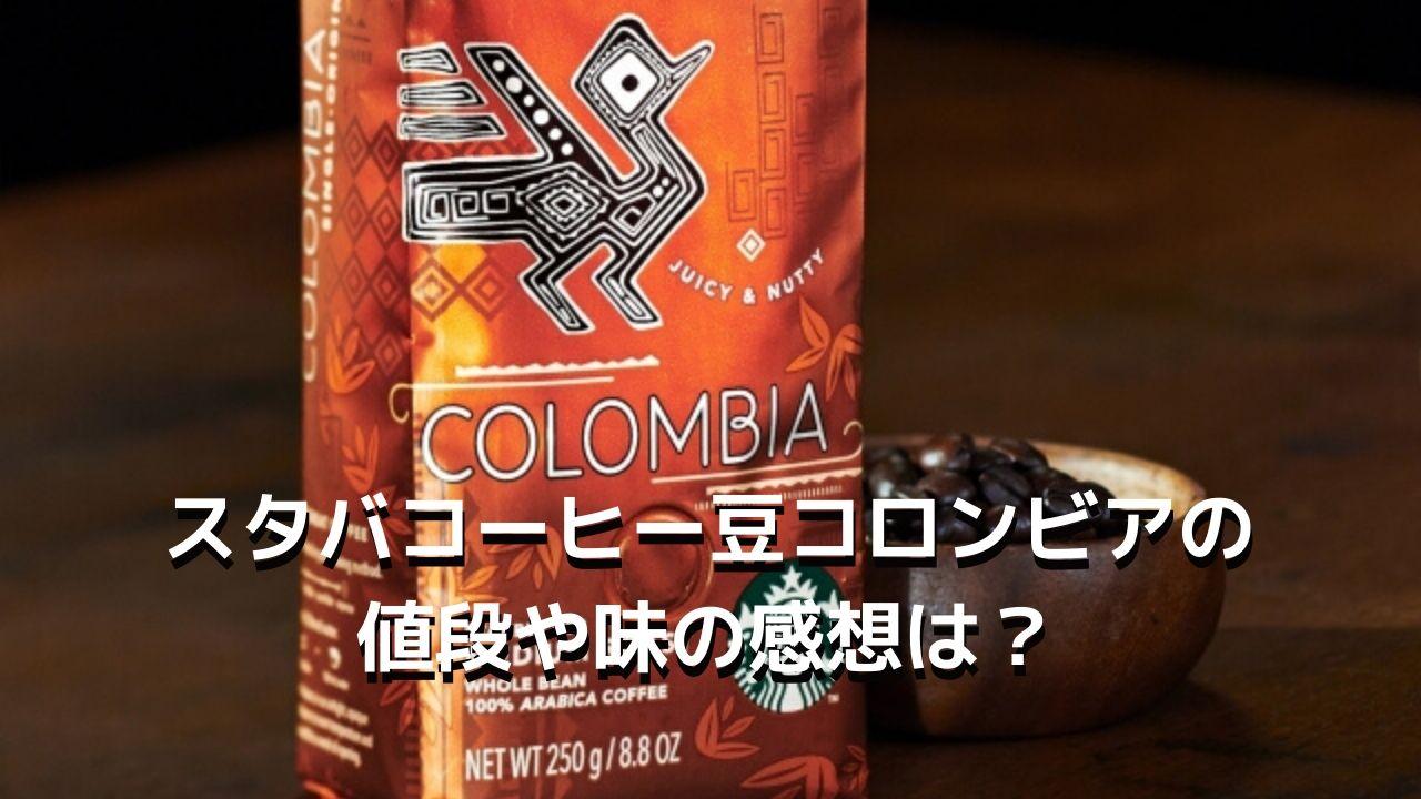 スタバのコロンビアの味の感想は?パッケージの意味やコーヒー豆の特徴は?