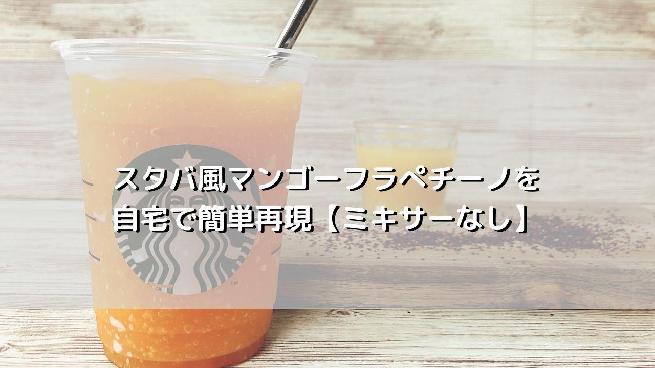 スタバ風マンゴーフラぺチーノをミキサーなし自宅で簡単再現【作り方レシピ】